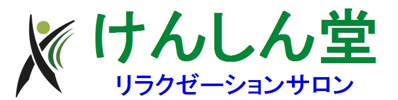 けんしん堂ホームページ